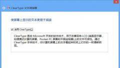 分享重置Windows8的ClearType实用设置技巧