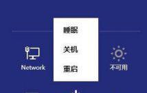 在Windows8关机电源按钮选项添加休眠命令