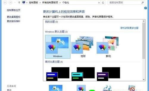 在Win8桌面轻松添加计算机图标技巧