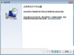 怎么保证Windows 7系统稳定的方法