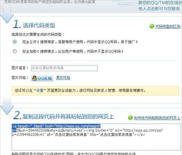 在线QQ代码