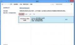 删除Windows 8自带中文输入法的方法