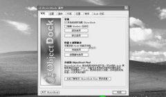 不安装Mac也能使用华丽的Dock工具栏