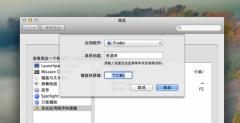 """在 Mac OS X Lion 中给 """"资源库"""" 文件夹建个快捷键"""