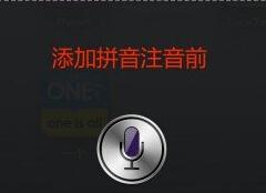 让 Siri 更加精准的识别通讯录人名
