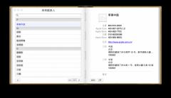 将 Gmail 通讯录转移到 iCloud 教程