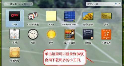 轻松找回Windows7系统自带的小游戏