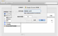 Mac 版 Chrome 使用 F5 刷新网页