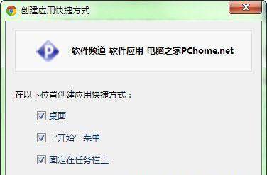 怎么用Chrome把网页锁定到电脑的任务栏上