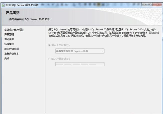Windows 7在安装vs2010后向sql2008添加SQL_Server_Management