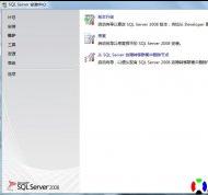 Windows7在安装vs2010后向sql2008添加SQL Server Management