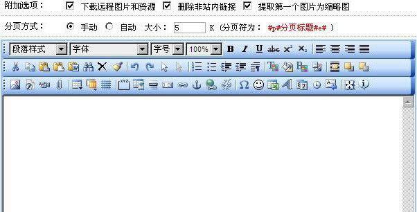 DedeCMS编辑器fck更换成eWebEditor编辑器