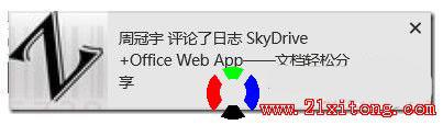 设置Windows 8消息提醒