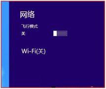 Win8系统下搜索不到无线信号怎么办
