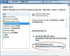 怎么一次性修改Windows7文件类型的关联