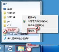 如何自定义Windows7资源管理器指向