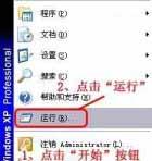 用注册表修复XP主页的四种方法