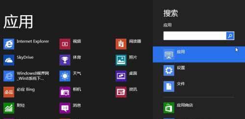 四种关于Windows8的搜索技巧