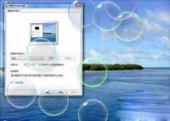 让Win Vista的桌面泡泡屏保更添光彩