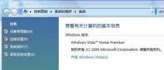 如何关闭Windows Vista下远程控制