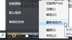 区别Windows Vista/7中关机、睡眠和休眠