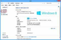如何开启Windows 8远程桌面