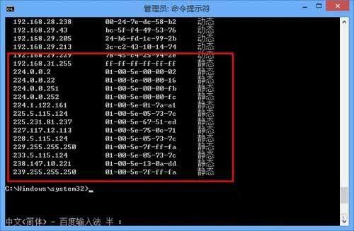 实现Win8手动绑定ARP的方法