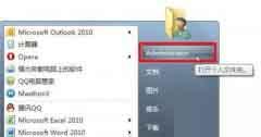 修改Windows 7系统我的文档保存位置