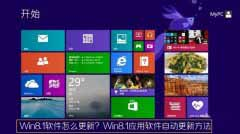 Windows8.1应用软件自动更新的技巧方法