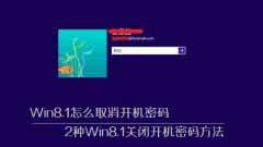 实现Win8.1关闭开机密码的两种方法