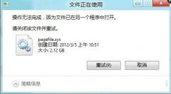 轻松解决Windows 7文件无法删除的方法