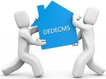 实现如何搬家dedecms网站