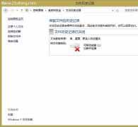 教你如何使用Windows 8文件历史记录备份重要文件