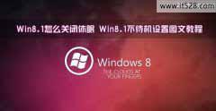 怎么设置Win8.1关闭休眠与不待机状态