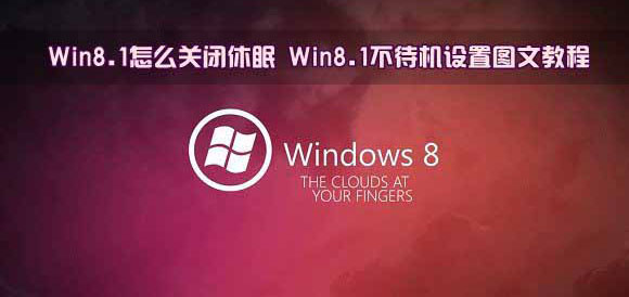 """怎么设置Win8.1关闭休眠与不待机状态"""""""