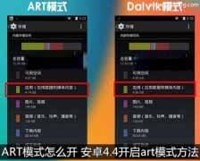 教你如何安卓4.4开启art模式的方法