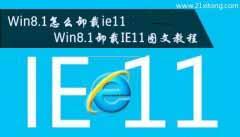 怎么卸载Win8.1系统的IE11图文方法