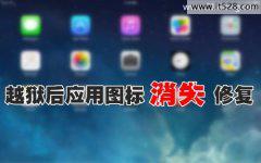 解决修复iOS7.1.2越狱后应用图标消失的方法