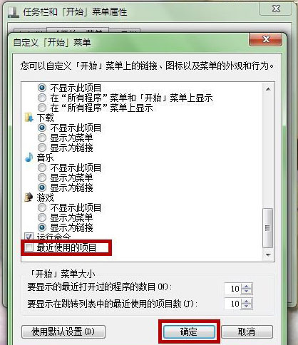 设置Windows 7最近使用的项目方法