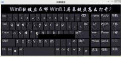 Windows8.1软键盘在哪怎么打开屏幕键盘