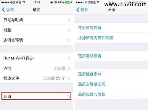 清除IPhone手机数据使用技巧