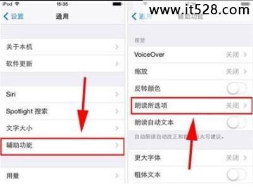 怎么设置iPhone 5S朗读文字功能