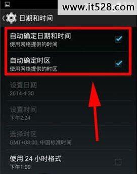 安卓android手机系统时间自动更新设置