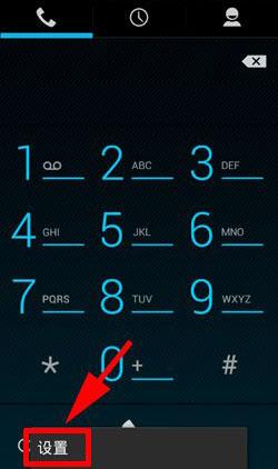 如何设置安卓android手机通话接通震动提醒功能