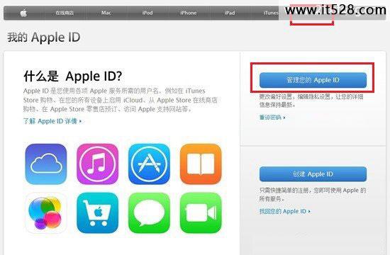 管理Apple ID