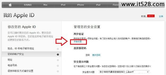 两步验证开启Apple ID设置的方法