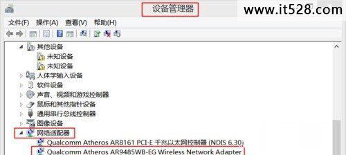 笔记本怎么打开建立的Windows8热点所承载网络