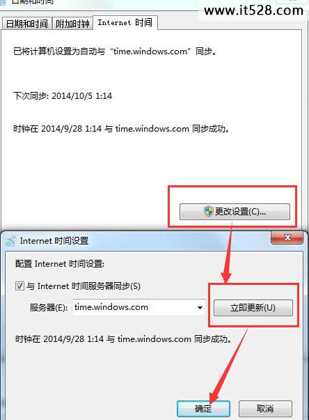 解决Windows 7旗舰版系统Windows 时间服务未运行
