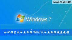 分享如何设置Windows 7文件夹权限