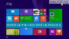 如何进入Win8.1的bios方法